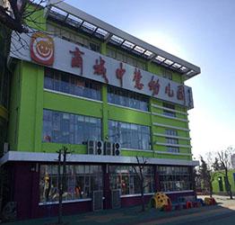 Mall Zhonghui Kindergarten