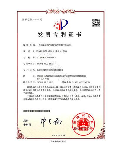 发明专利-高效天然气锅炉系统及工作方法