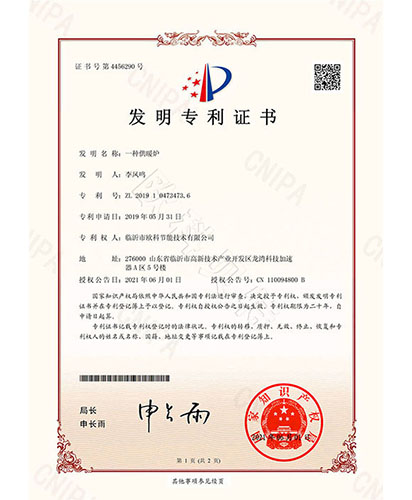 发明专利证书-一种供暖炉